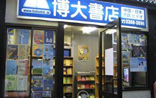 日本熱銷《九評》 民眾反響熱烈