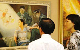 台湾成功大学真善忍国际美展受各界关注