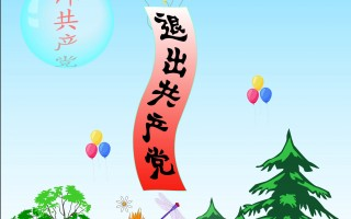 【特稿】九評發表周年 中共紅牆欲墜