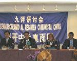西班牙舉辦首屆九評研討會(大紀元)