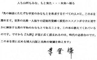李登輝致信日本博大 稱讚《九評》