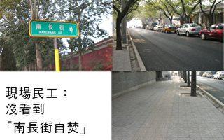 【熱點互動】北京日報又現自焚