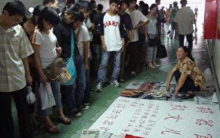 組圖:中國大陸街頭寫實(續)
