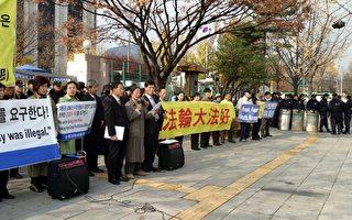 韓國法輪大法學會抗議政府侵權