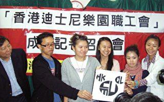 香港迪士尼職工組工會護權益
