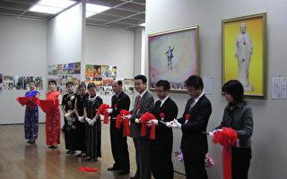 真善忍国际美术暨摄影展于日本再次举办