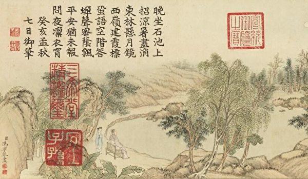图为清 冯宁《抚序延清册.石池招凉》。(公有领域)