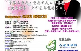 澳大纪元新唐人俱乐部联办歌唱大赛