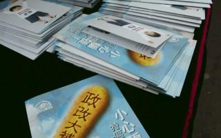 香港國際人權日2005嘉年華會
