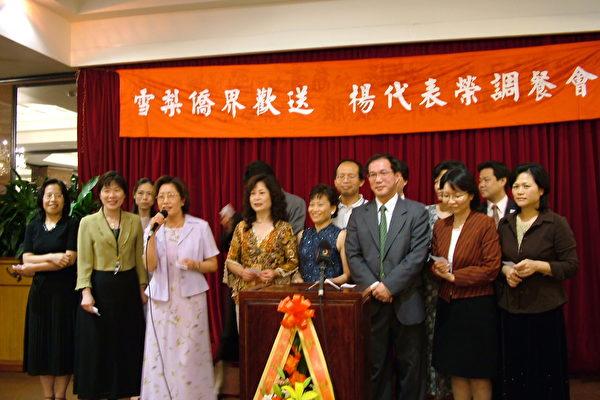 台湾驻驻外机构成员上台表演(大纪元)