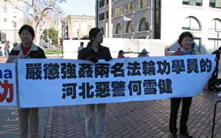 人權日 舊金山法輪功譴責中共迫害人權
