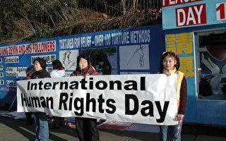 國際人權日   溫哥華紀念人權受害者
