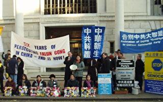 國際人權日  倫敦集會抗議