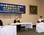 大法官袁红冰(中)和受案官(左)王功彪及爱米徐(右)在法庭上(大纪元)