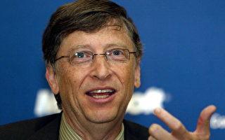 最富有的人--比爾.蓋茨 受人讚也遭人憎