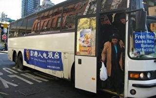 【图文】新唐人电视台提供免费大巴士服务