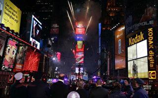 紐約時代廣場 群眾狂歡迎新年