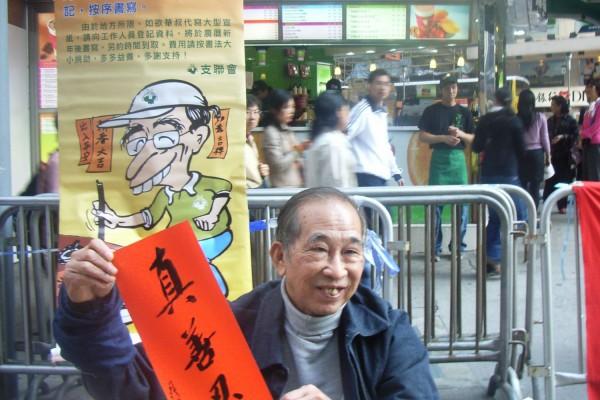 """华叔为一名大纪元义工写了一张""""真善忍""""挥春(大纪元)"""