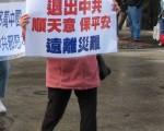 旧金山声援700万退党集会游行,驱除中共邪党文化发扬华夏正气传统。(记者周容/林家维摄)