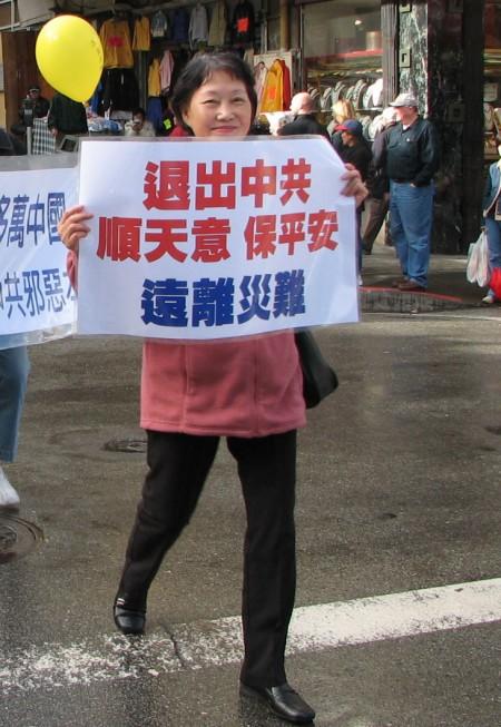 组图4:旧金山声援七百万退党集会游行
