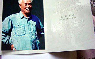 趙紫陽逝世周年 北京開始緊張監控