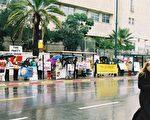 义工和民众在中共使馆前声援700万退党(大纪元图片)