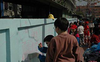 嘉义市嘉北国小彩绘围墙展现诸罗风情