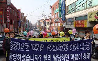 组图二:韩国民众声援退党七百万