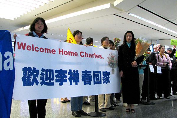 未婚妻符泳青和李祥春的朋友們在機場大廳焦急等候﹐歡迎李祥春回家(大紀元圖片)
