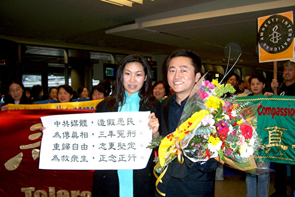 李祥春見到闊別已久的未婚妻符泳青 (大紀元圖片)