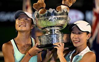 澳网:郑洁晏紫 中国第一次获大满贯首冠
