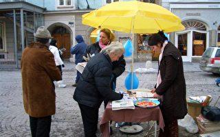国际人权组织在莫扎特诞辰250周年纪念日谴责中共政权