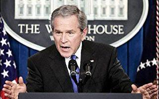 布什今发表国情咨文 捍卫政府各项政策