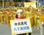 游行队伍由百人组成的腰鼓队带领,在香港最长(跨越太子、旺角、油麻地、佐敦和尖沙咀)和最繁忙的街道--弥敦道--游行,声援中国770万名退出共产党及其附属组织的勇士,并祝愿新的一年有更多的勇士退党自救,脱离党文的迷惑与污染,为中华民族的道德文化复兴迈出关键的一步。(大纪元记者吴琏宥摄)