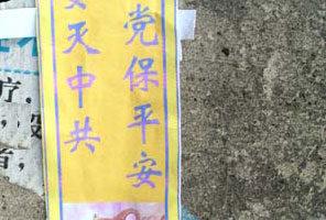 辽宁插播《九评》 民众拜年谈退党