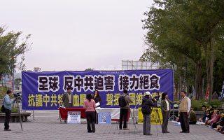 台中大纪元昼夜绝食活动 加入声援
