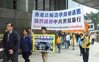 香港法輪功促查中共黑幫暴力