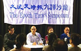 九評沙龍研討再探中國問題