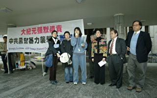 香港议员声援大纪元谴责中共暴力