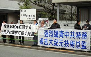 日本大纪元中使馆前谴责中共暴力袭击