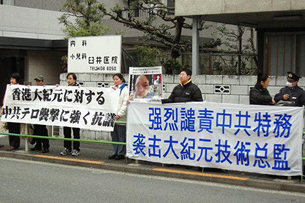 日本大紀元中使館前譴責中共暴力襲擊