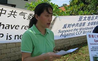 新加坡大纪元抗议中共打压自由媒体