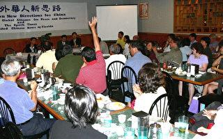 組圖(一):佛州研討06年華人新思路