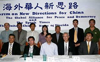 2006年海外華人新思路佛州研討會