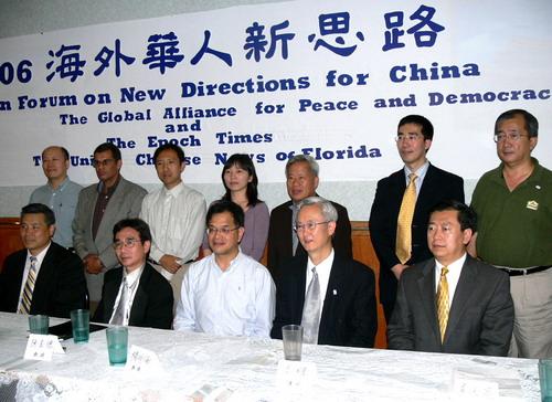 佛州研討會 探討兩岸現狀及中國未來