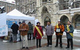 德慕尼黑各界支持全球絕食維權活動