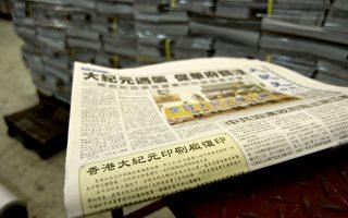 香港大紀元印刷廠復印
