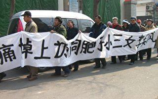 录像组图:北京访民游行抗议截访血案