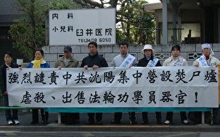 日本法轮功谴责中共集中营暴行