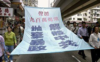 組圖1:港人遊行挺退黨解體中共